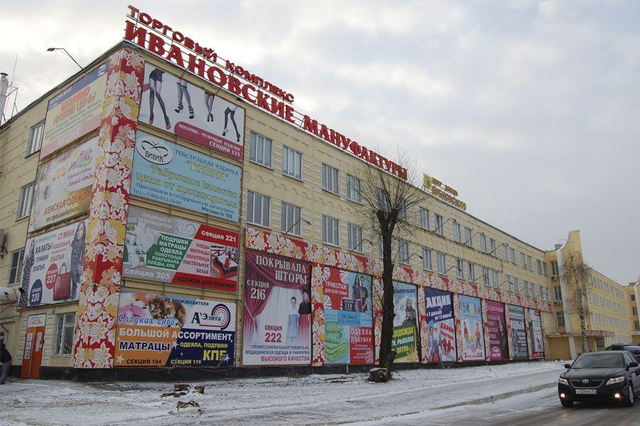 ТЦ Ивановские Мануфактуры