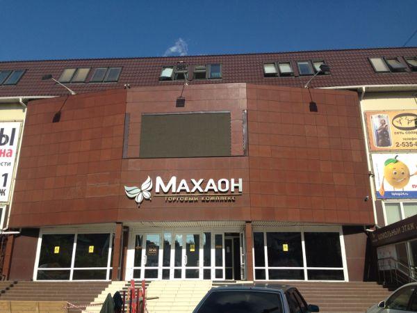 Торговый комплекс Махаон