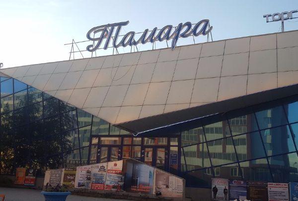 Торгово-выставочный комплекс Тамара