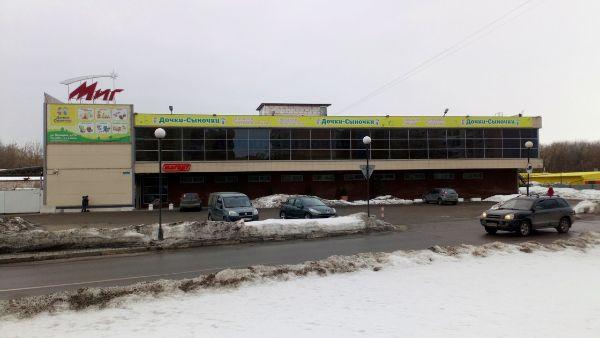 Торговый центр Миг