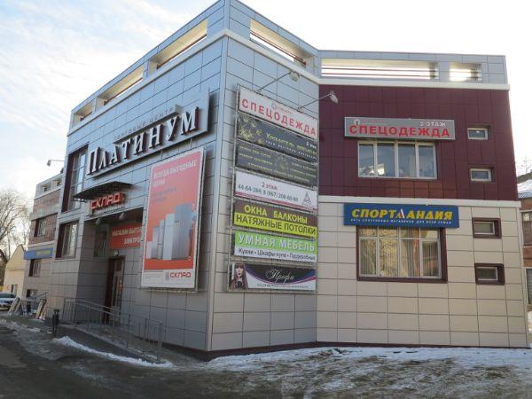 Торговый центр Платинум