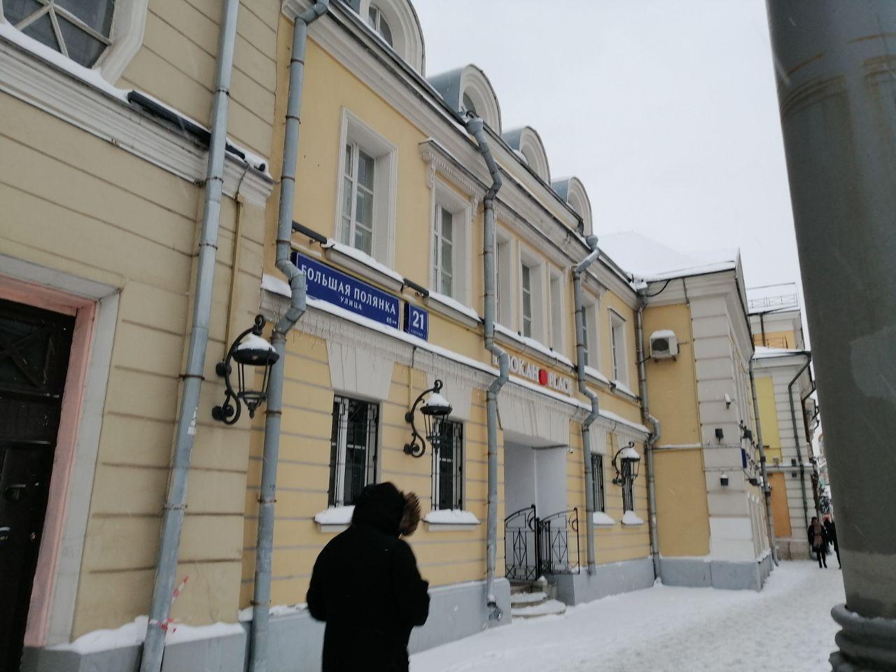 Бизнес Центр на ул. Большая Полянка, 21с1