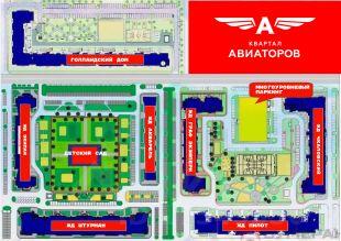 Квартал Авиаторов