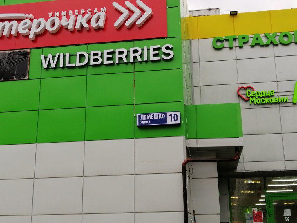 продажа помещений в ТЦ Видное