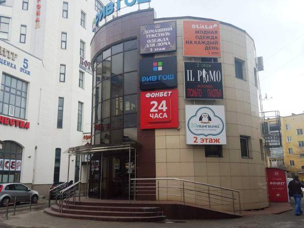 Торговый центр на ул. Советская, 2А