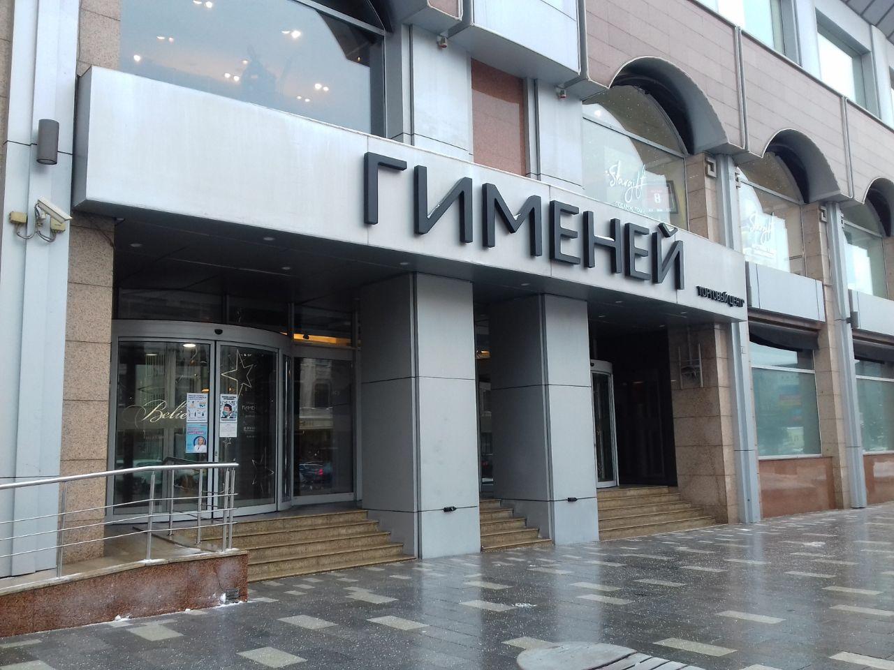 продажа помещений в ТЦ Гименей