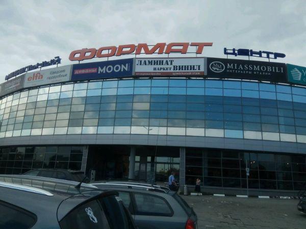 Специализированный торговый центр Формат