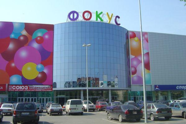Торгово-развлекательный центр Фокус