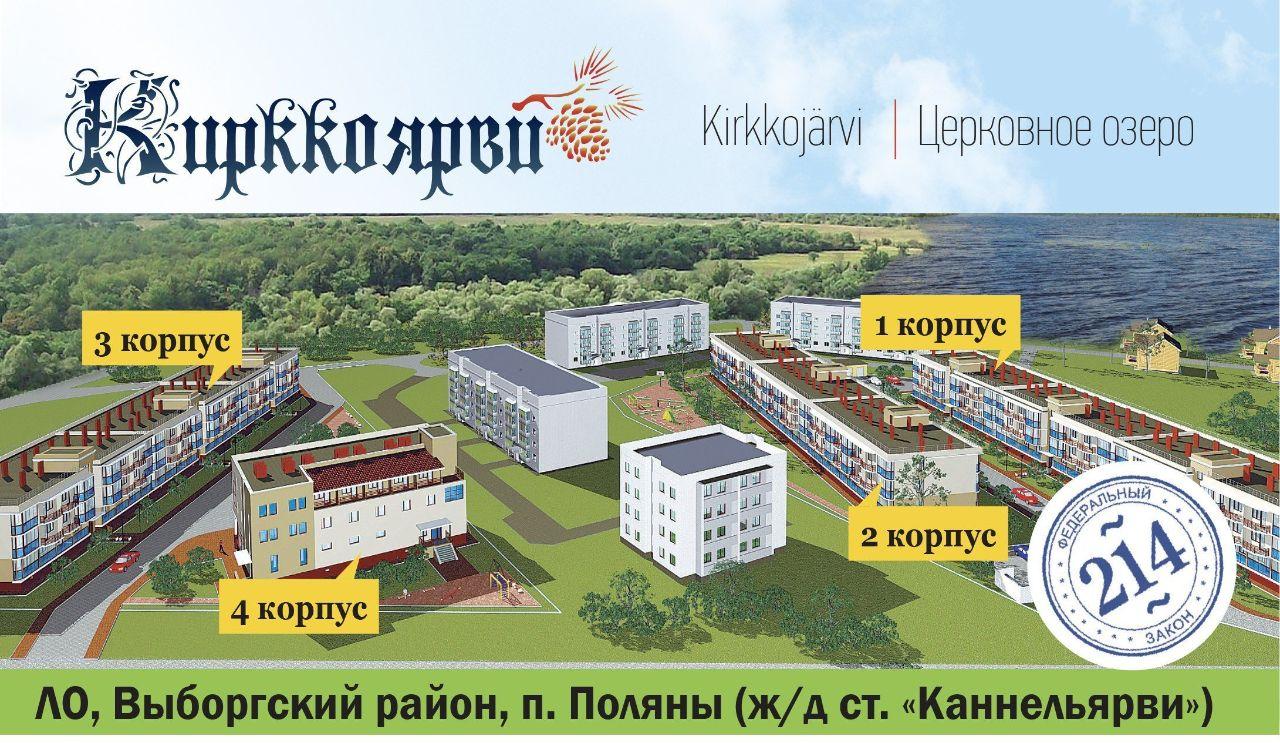 жилой комплекс Кирккоярви
