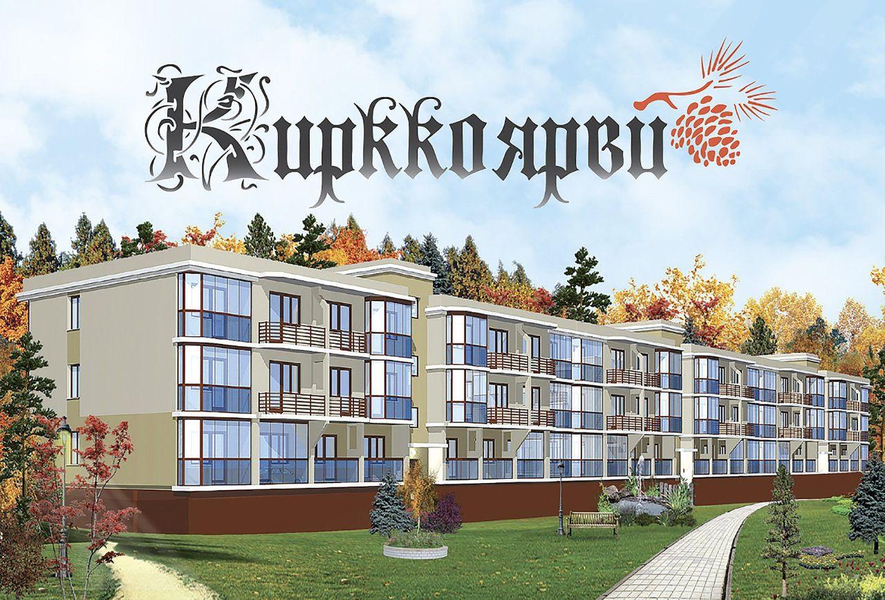 продажа квартир Кирккоярви