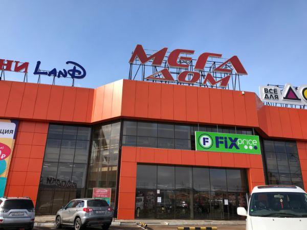 Торговый центр МегаДом