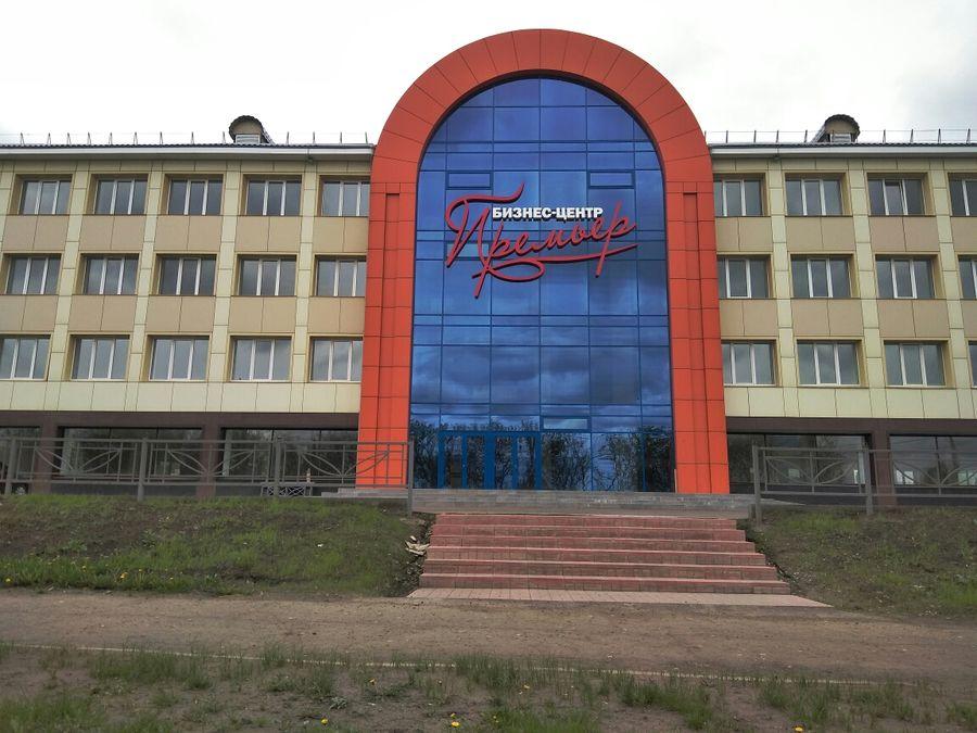 Аренда офиса саранск центр форум коммерческой недвижимости в спб