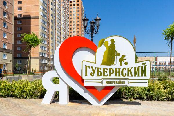 2-я Фотография ЖК «Губернский»