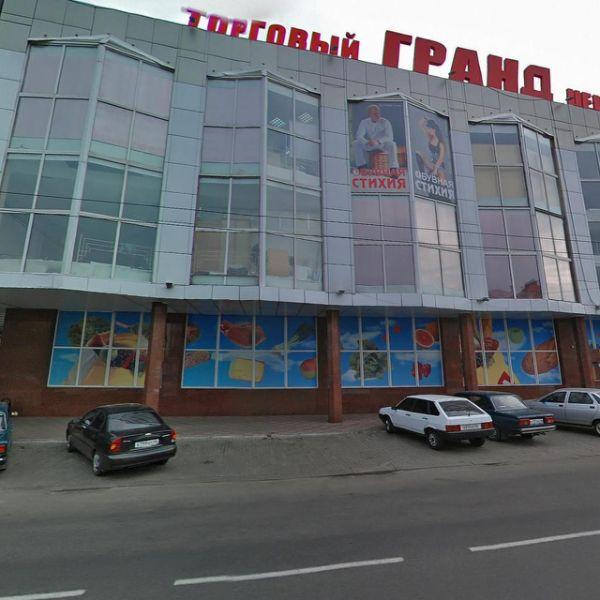 Торговый центр Гранд