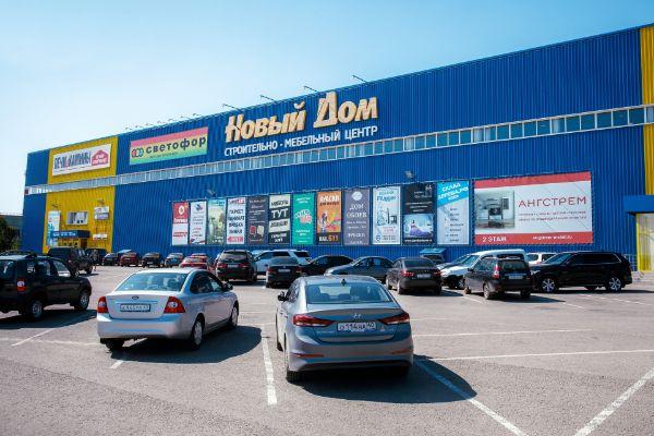 Специализированный торговый центр Новый Дом