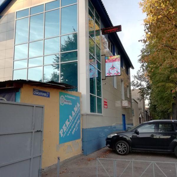 Офисное здание на ул. Спасателей, 7