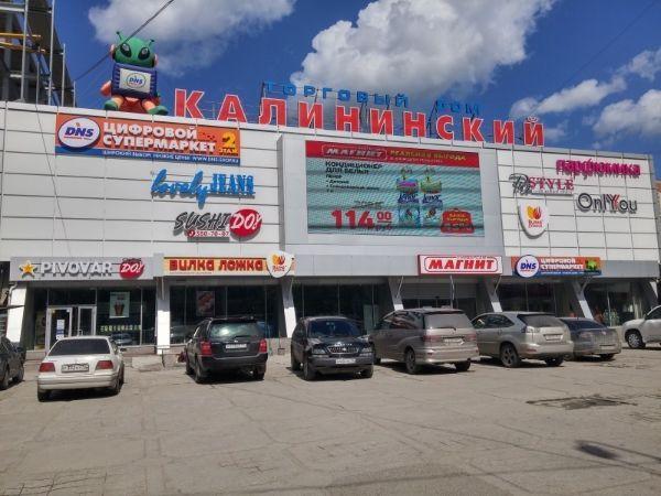 Торговый центр Калининский