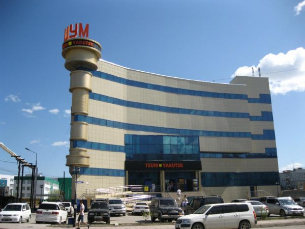 Торговый центр ЦУМ Якутск