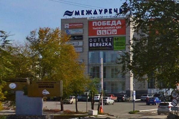 Торговый центр Междуречье
