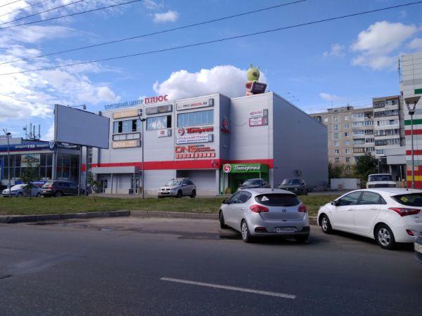 Торговый центр Плюс
