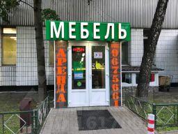 Аренда офиса 50 кв Череповецкая улица Арендовать помещение под офис Ейская улица