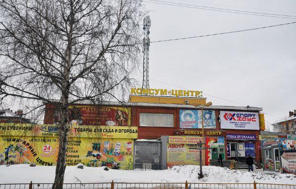 Торговый комплекс Консум-Центр