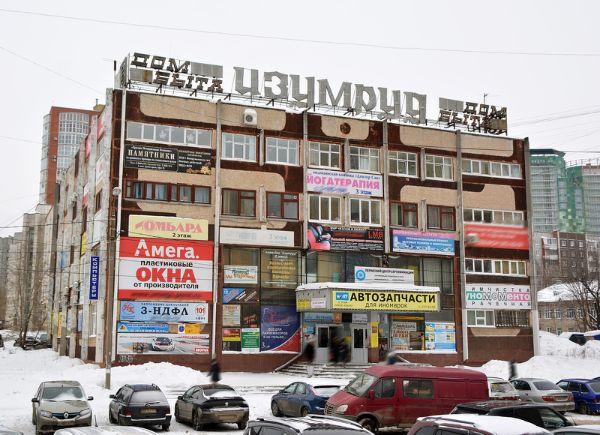 Торговый центр Изумруд
