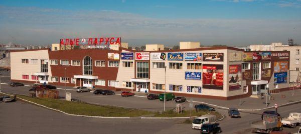Специализированный торговый центр Алые паруса