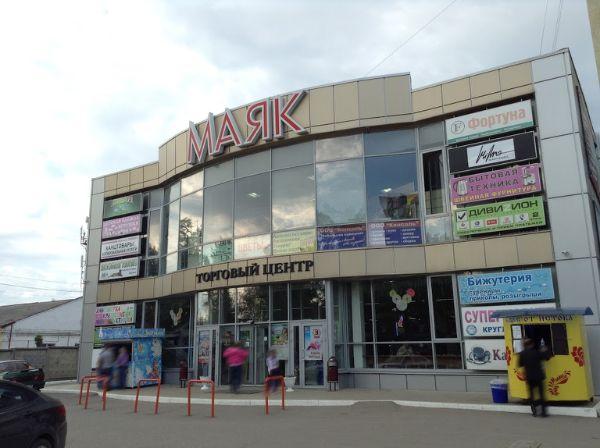 Торговый центр Маяк
