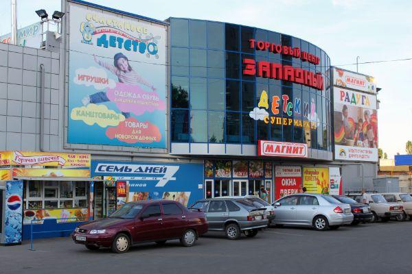 Торговый центр Западный