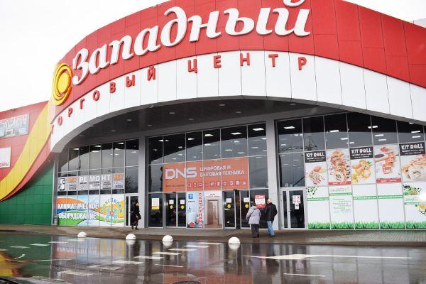 Торгово-офисный комплекс Западный