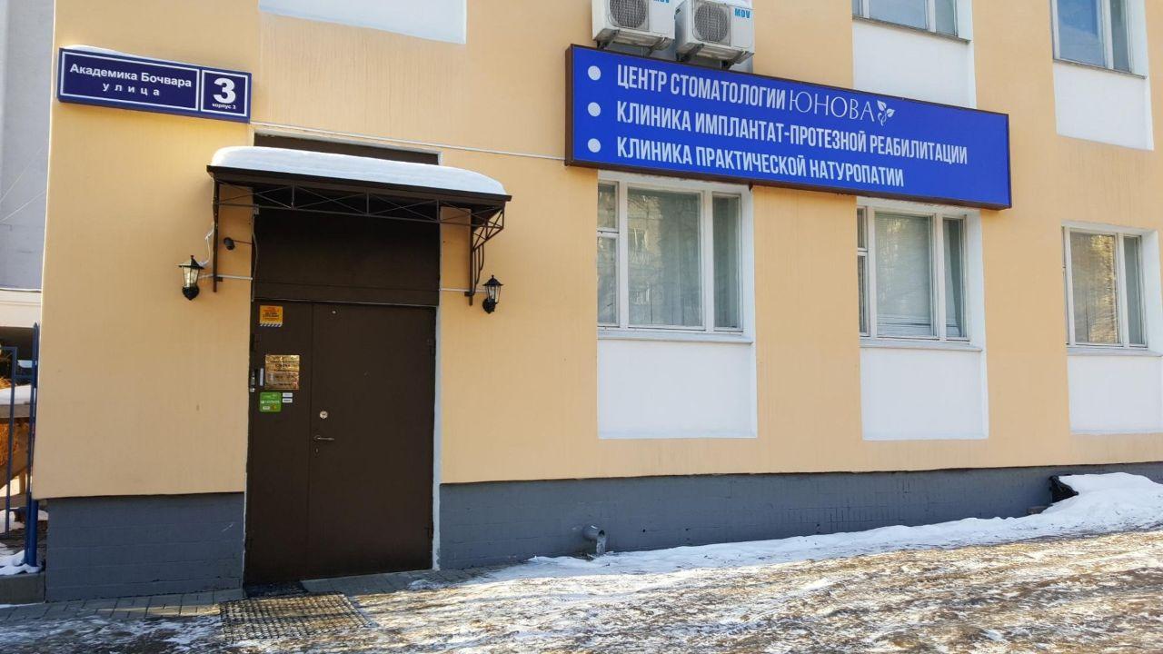 аренда помещений в ТЦ на ул. Академика Бочвара, 3к3