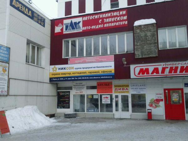 Офисное здание на ул. КИМ, 77
