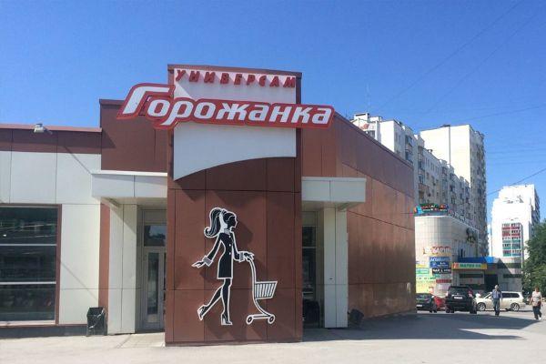 Торговый центр Горожанка