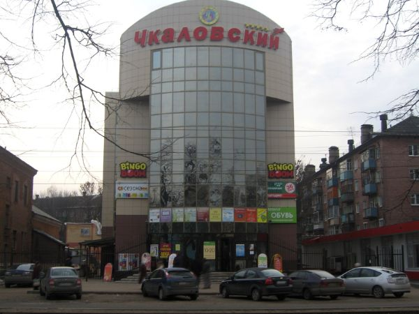 Торгово-офисный комплекс Чкаловский