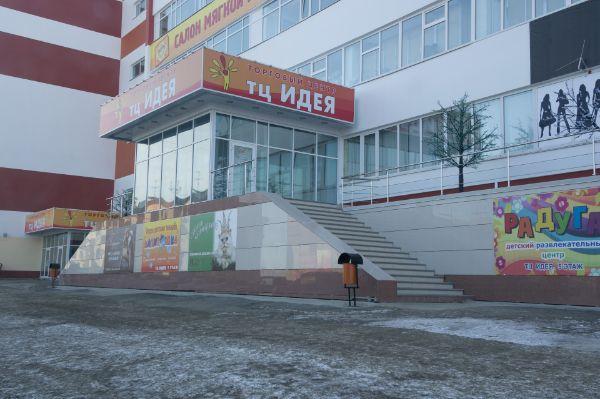 Торговый центр Идея