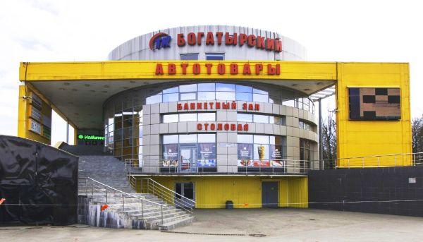 Специализированный торговый центр Богатырский