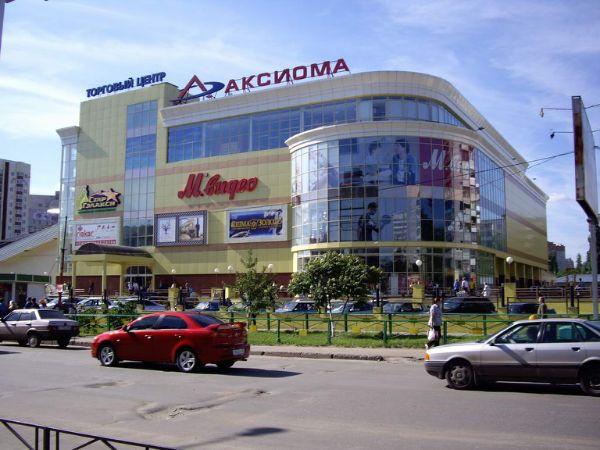 Торгово-развлекательный центр Аксиома