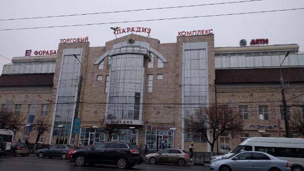 Торговый комплекс Парадиз