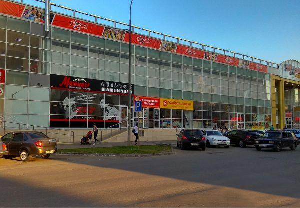 Специализированный торговый центр Янтарь
