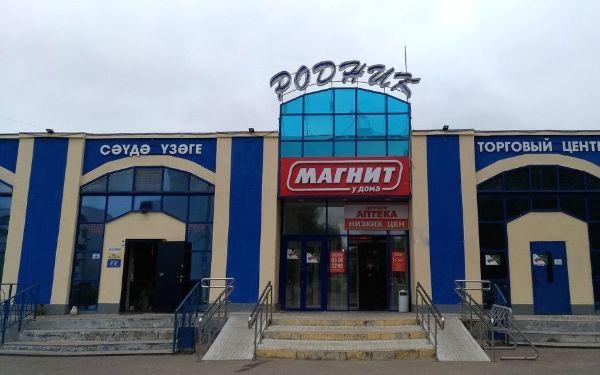 Торговый центр Родник