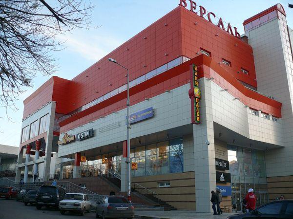 Торгово-развлекательный центр Версаль
