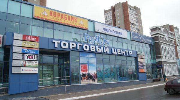 Торговый центр Район