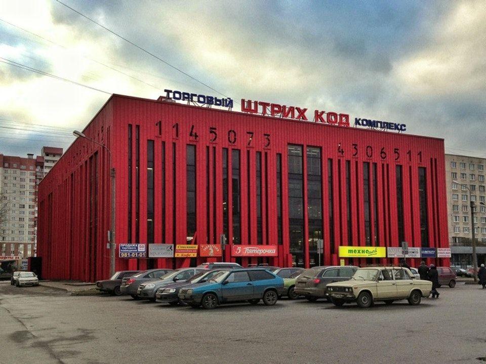 Торговом центре Штрих-Код