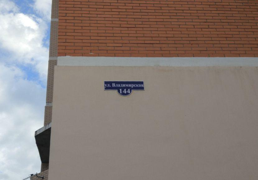 купить квартиру в ЖК По ул. Владимирская, 144