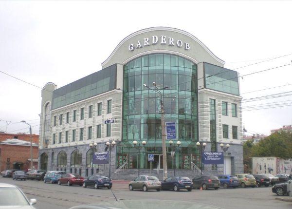 Бизнес-центр Garderob (Гардероб)