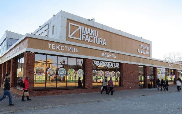 Специализированный торговый центр Manufactura (Мануфактура)