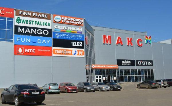 Торгово-развлекательный центр Макс