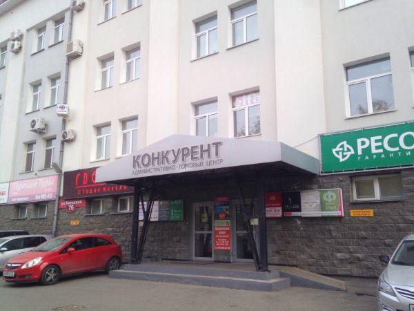 Торгово-офисный комплекс Конкурент