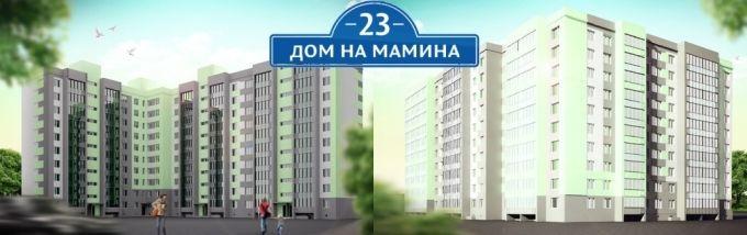 жилой комплекс по ул. Мамина